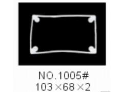 长方垫片 103*68*2