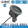 LED圆形投光灯 18w户外防水远程照射灯