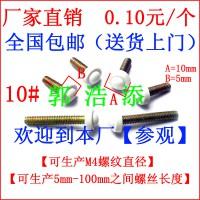 胶头螺丝 手拧螺丝 塑料螺丝 调节螺丝 M3 M4 A01