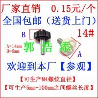 胶头螺丝 手拧螺丝 塑料螺栓 调节螺栓 M4 B02
