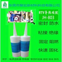 适配器粘接固定胶 聚宏新材料科技有限公司
