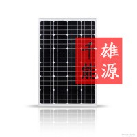 千雄 单晶硅太阳能板