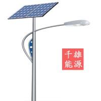 千雄 太阳能路灯