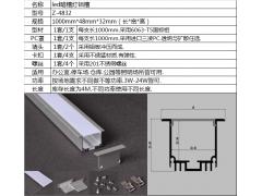 优质led暗槽灯铝槽铝型材外壳套件MC-4832