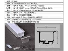 广东铭诚MC-6532-1 led暗槽灯铝型材外壳