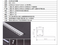 高档办公司优质定制led封边灯铝槽 铭诚铝制品
