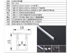 LED暗槽灯外壳 LED软灯条铝槽 MC-1615