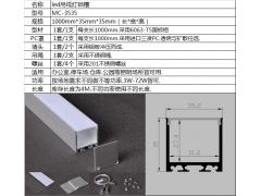 广东铭诚MC-3535led吊线灯外壳 led吊线灯外壳配件