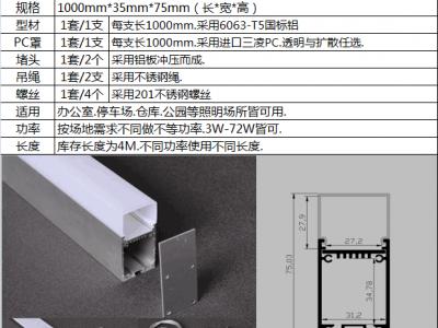 广东铭诚MC-3575led吊线灯外壳 led吊线灯外壳配件