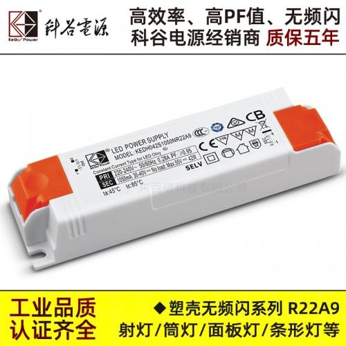 科谷 LED驱动认证电源 无频闪塑壳开关电源   KEDH024S0600NR22A9