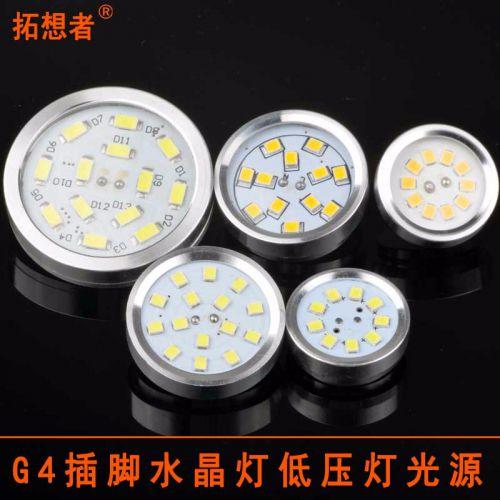 LEDG4光源 插脚低压灯平板灯贴片灯铝件圆 2W3瓦7W220v水晶灯光源