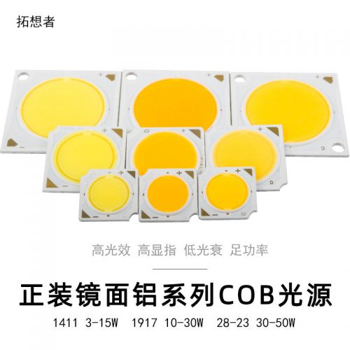中性光灯珠2823镜面铝光源cob灯珠1917纯金线圆形方形1411正装cob