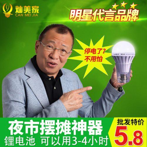 应急灯泡 可充电led智能灯泡户外夜市地摊露营灯USB节能充电灯泡
