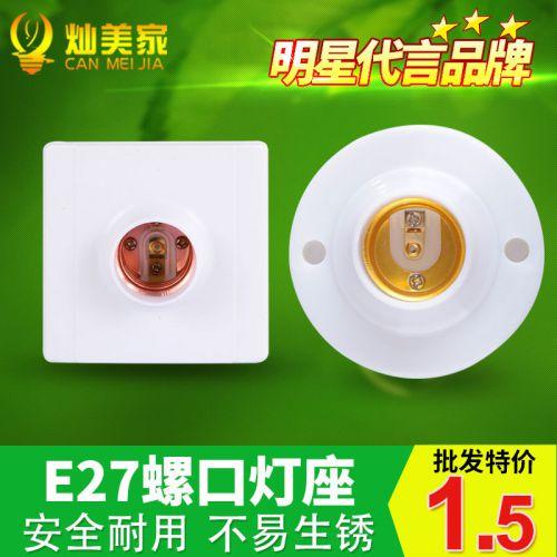 灿美家 E27螺口灯座底座 方形圆形螺旋灯口