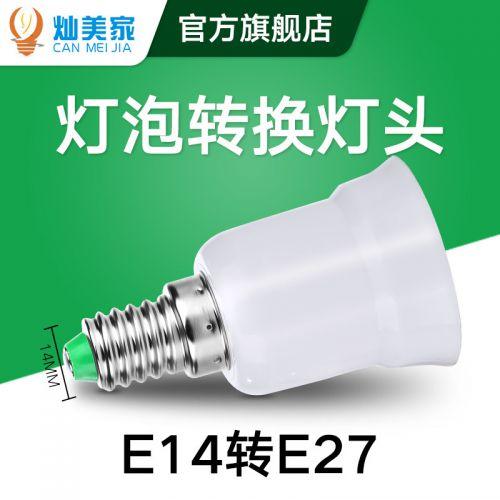 灿美家 E14转E27螺旋口 转换灯头小