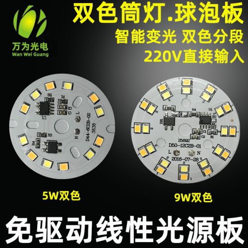 220V高压灯板2835线性灯板双色免驱动led灯板球泡5W9W三色灯板