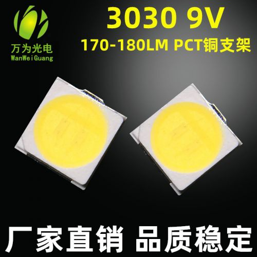 3030灯珠170-180lm1.5W高亮白光三安灯珠 9v灯珠led贴片 可定制