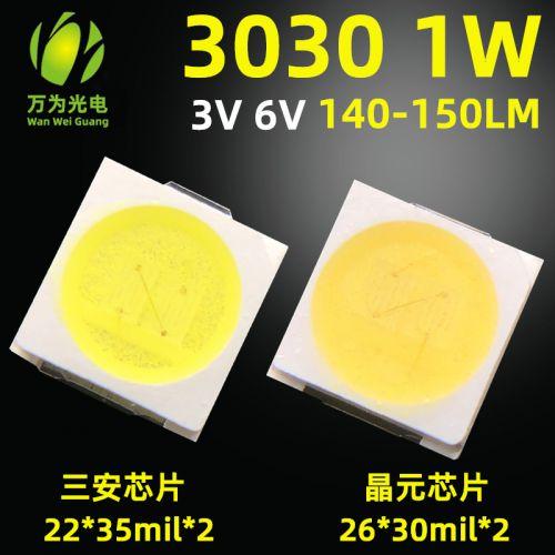 3030灯珠led灯珠三安芯片晶元芯片3V6V白光暖光3030贴片灯珠现货