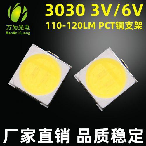 3030灯珠100-110LM 1W高亮3V6V白光暖白中性光led贴片3030 可定制