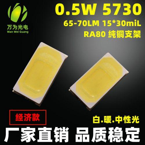 5730灯珠5730 0.5W灯珠65-70LM高亮显指80纯铜支架白暖中性可定制