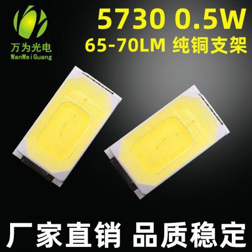 5730灯珠0.5W白光暖光中性光5730led贴片灯珠铜支架现货 可定制