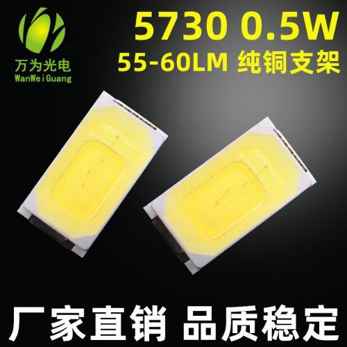 5730灯珠0.5W白光暖光中性光高光效led贴片铜支架现货供应 可定制