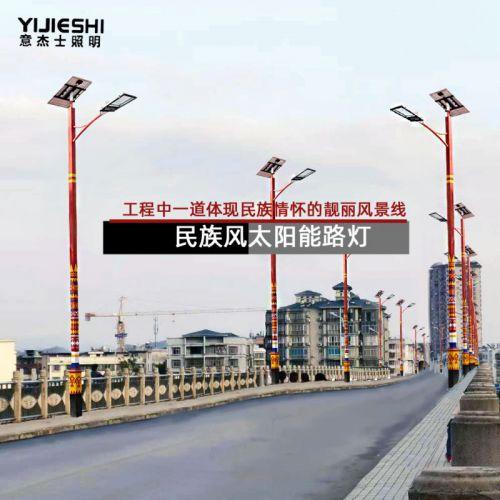 厂家直销民族风太阳能路灯农村工程款太阳能路灯景区特色路灯定制