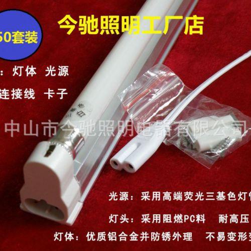 实力商家固定式荧光灯具T4支架灯镜前灯一体化T5支架冰柜专用灯具