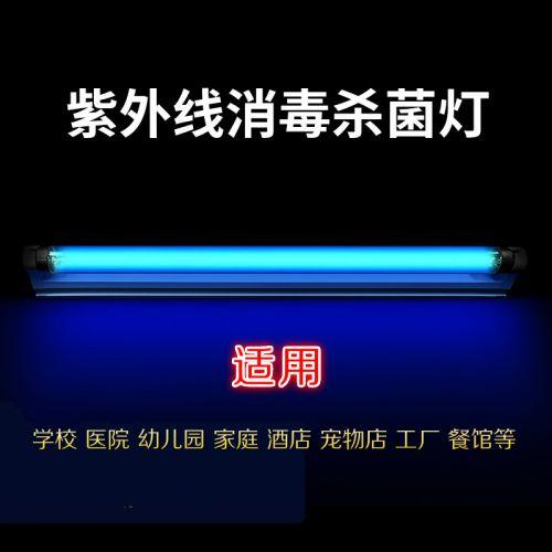 直供消毒灯紫外线杀菌灯医疗杀菌诊所t5支架灯座消毒柜用紫外灯