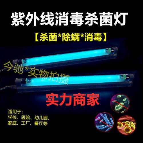 实力商家T5紫外线消毒灯杀菌灯家用灯座灭菌灯含臭氧支架灯