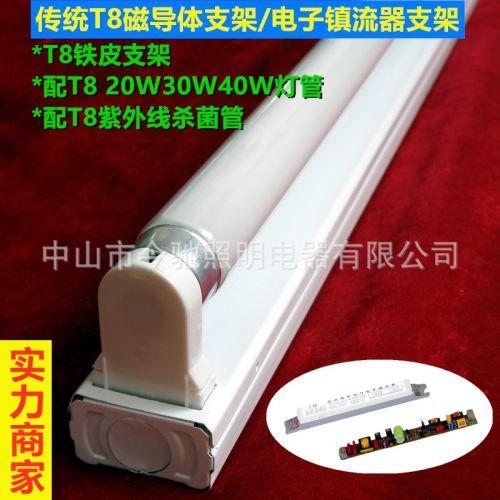 实力商家T8磁导体支架紫外线杀菌管支架灯座电子镇流器日光灯管架
