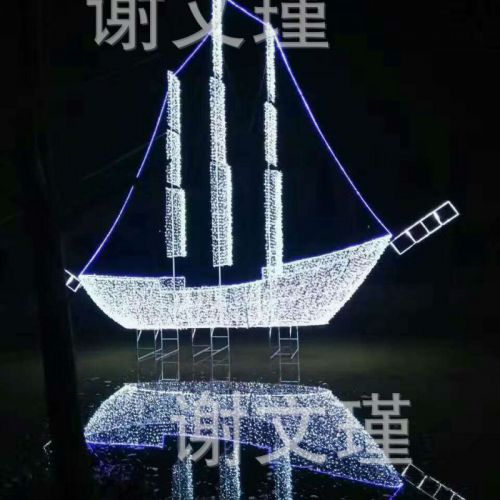 工厂直销梦幻灯光节5米长3D帆船 LED立体造型灯 LED 图案装饰灯