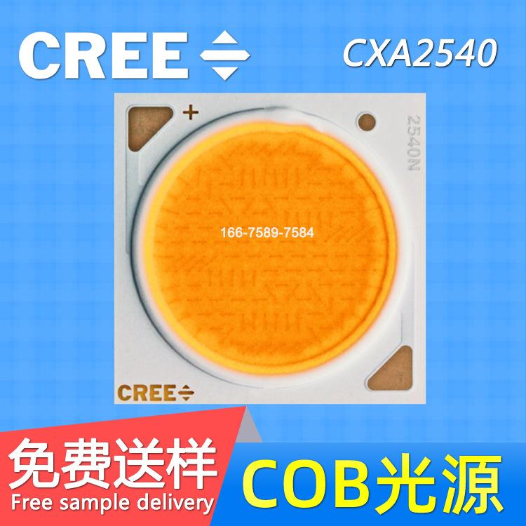 cree 科锐LED灯珠 CXA2540 COB灯珠 CXB2540 大功率高显指COB光源