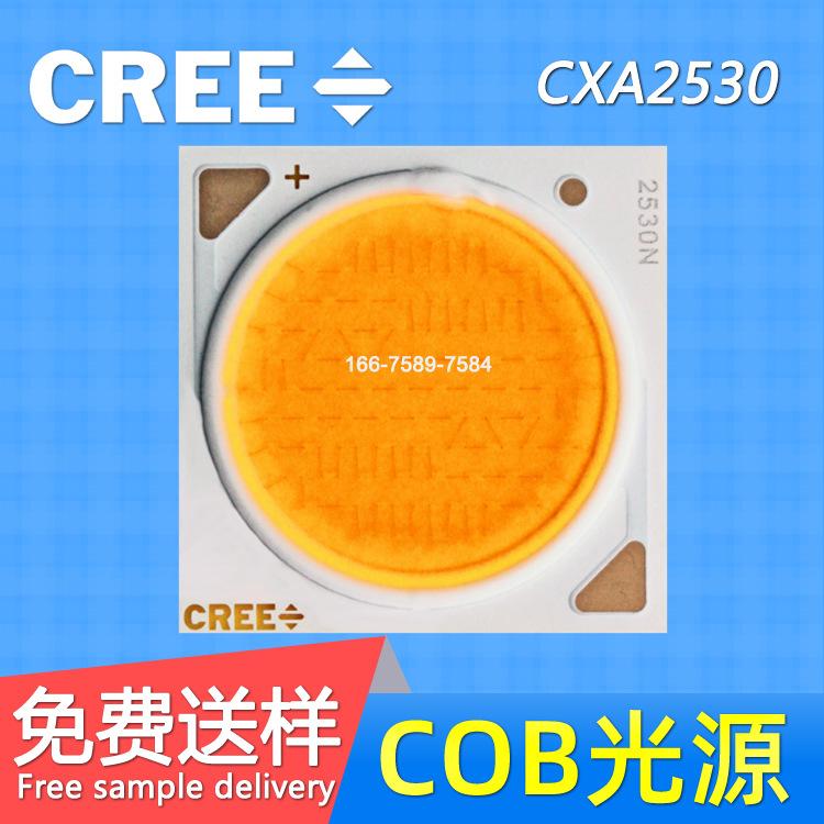 cree 科锐LED灯珠 CXA2530 COB灯珠 CXB2530 大功率高显指COB光源