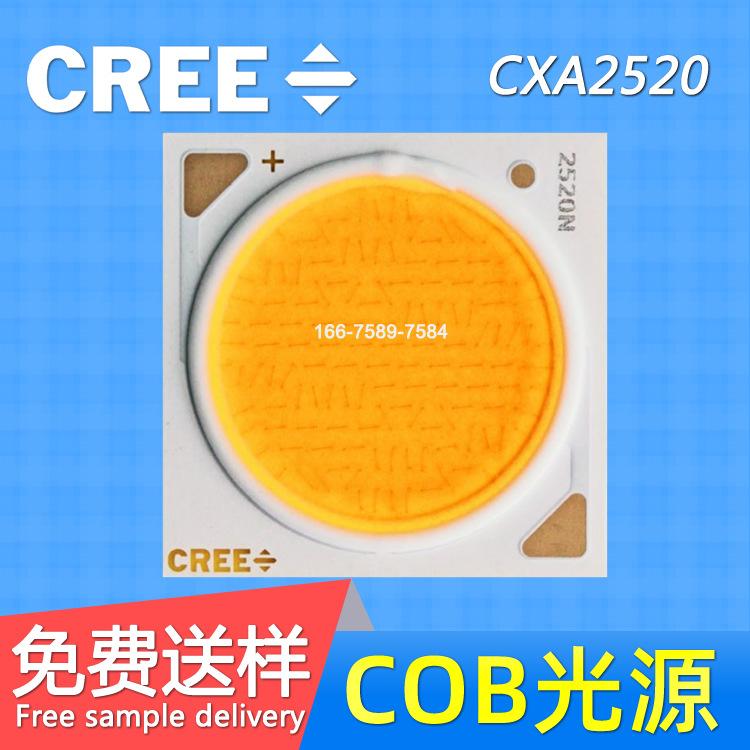 cree 科锐LED灯珠 CXA2520 COB灯珠 CXB2520 大功率高显指COB光源