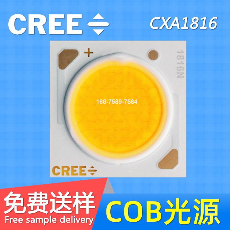 cree 科锐LED灯珠 CXA1816 COB灯珠 CXB1816 大功率高显指COB光源