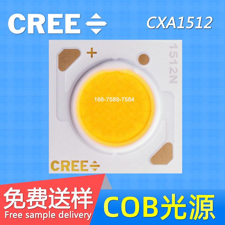 cree 科锐LED灯珠 CXA1512 COB灯珠 CXB1512 大功率高显指COB光源