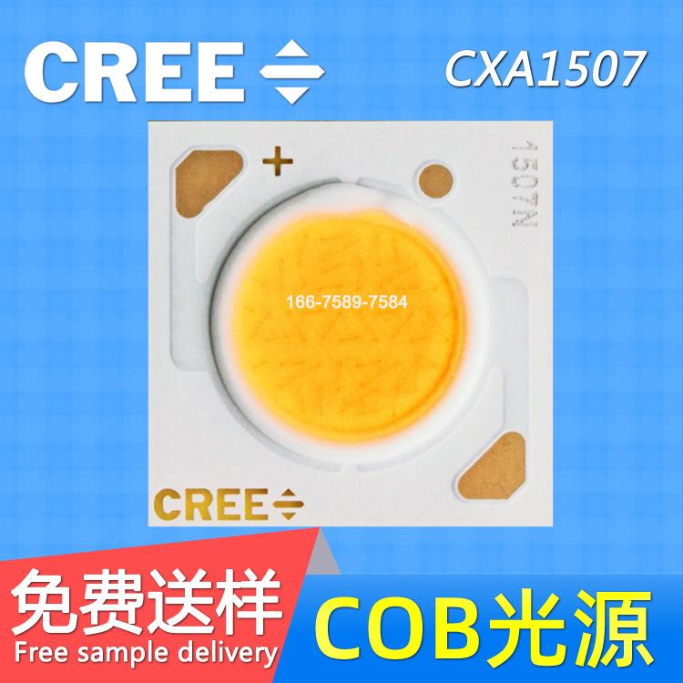 cree 科锐LED灯珠 CXA1507 COB灯珠 CXB1507 大功率高显指COB光源