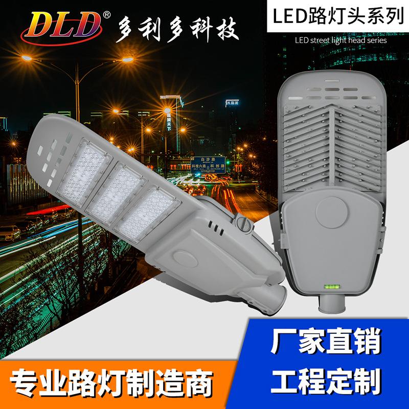 LED太阳能路灯外壳100W 150W 200W 250W新款模组路灯外壳厂家直销