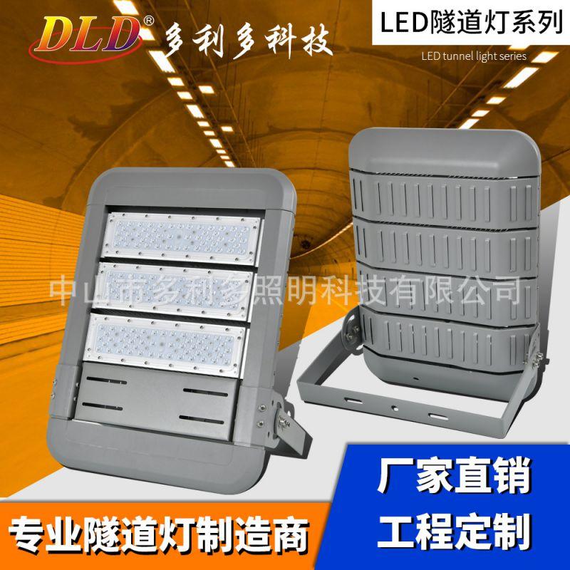 厂家直销新款LED隧道灯、高杆灯外壳50W-250W,适用市电工程道路
