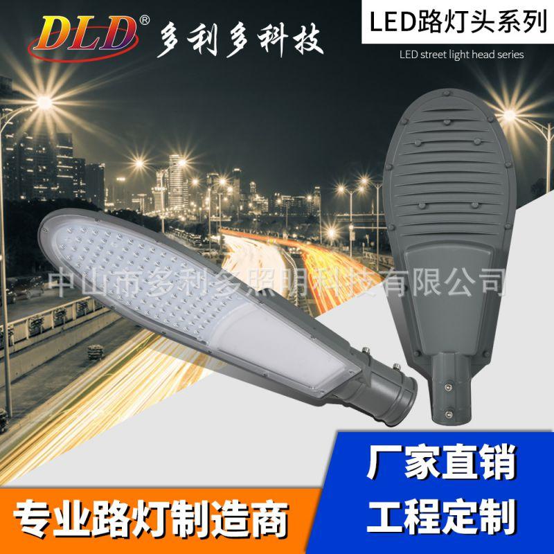厂家直销LED路灯套件20W30W50W100W150W压铸小路灯新农村建设