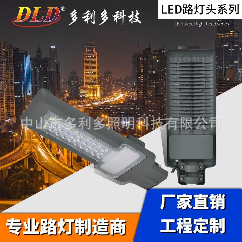 源头厂家直销大量现货LED压铸小路灯套件20W30W60W100W120W150W