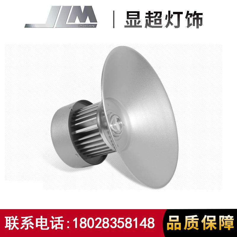 厂价便宜供应 LED50W工矿灯外壳套件 厂房灯套件led高棚灯外壳套