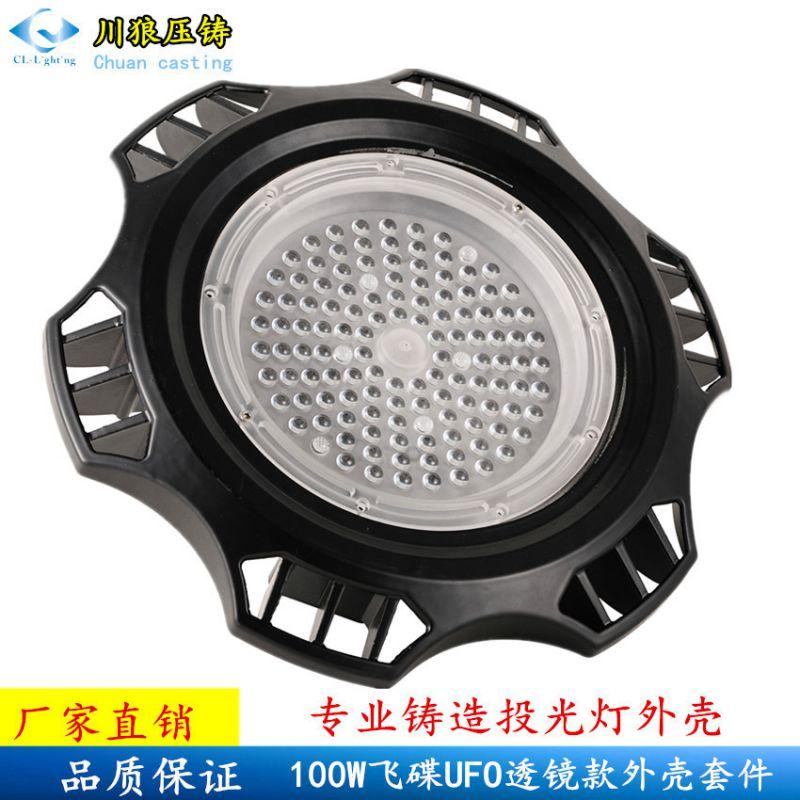 高品质 100WUFO飞碟压铸铝工矿灯外壳 户外照明投光灯 泛光灯外壳