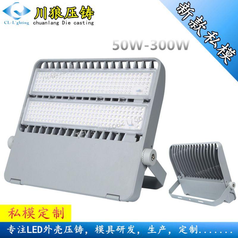 厂家直销 LED防飞款200W一体投光灯外壳 户外防水压铸投光灯外壳