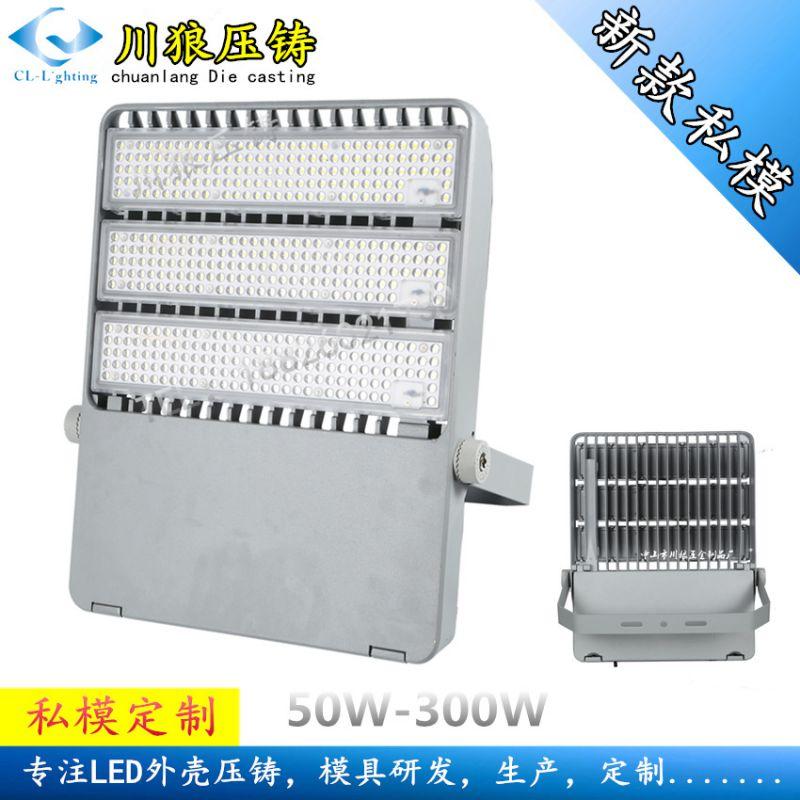 厂家直销 LED防飞款300W一体投光灯外壳 户外防水压铸投光灯外壳