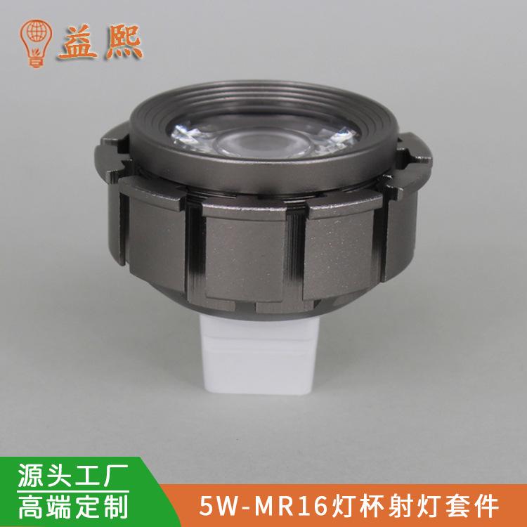 3W 5W COB灯杯外壳LED射灯套件车铝MR16灯头15/24/36/60度砂灰色