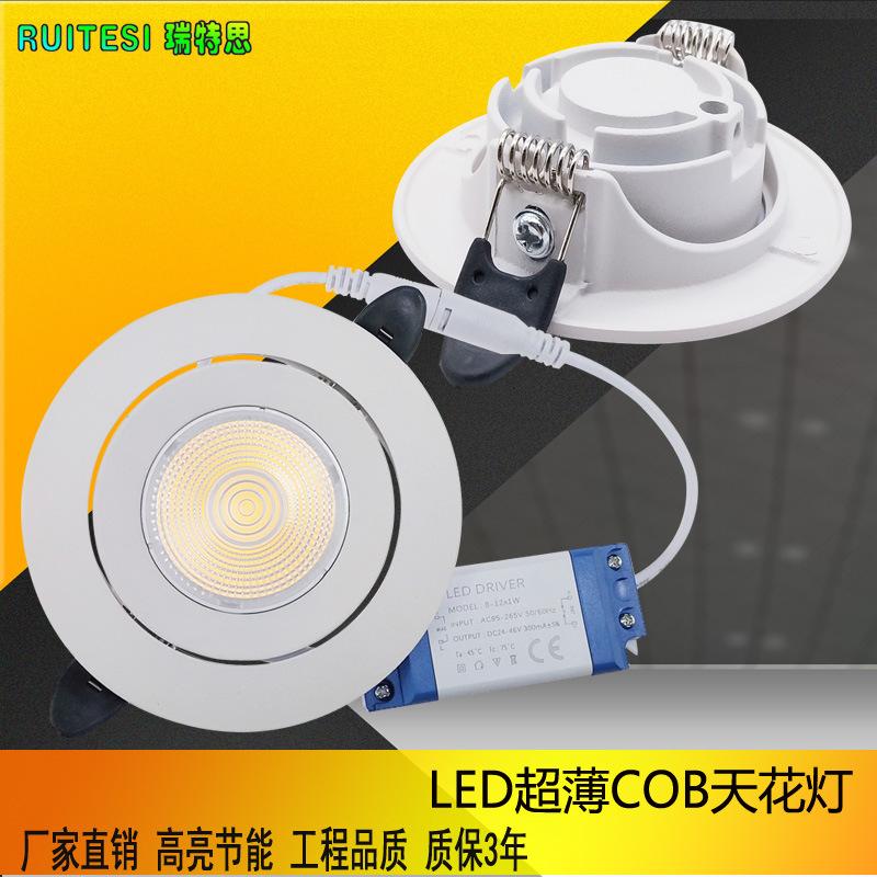 崁入式超薄LED天花灯COB筒灯调角度款洞灯家用天花射灯筒灯