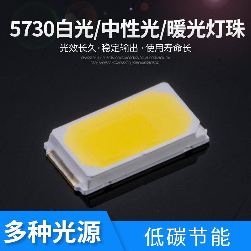 家供应5730白光灯珠 纯铜支架 金线5730大芯片55-60LM太阳能专用