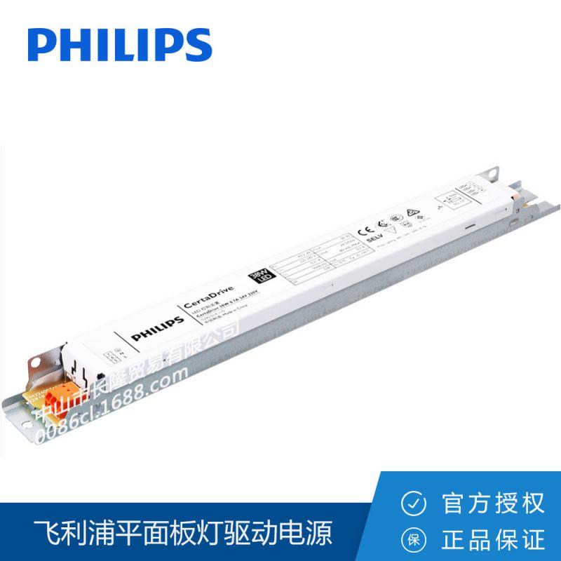 飞利浦LED平板灯驱动CertaDrive 38W 0.7A 54V室内照明线性电源